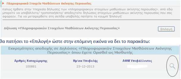 aade faq dilosi stoixeion misthosis akiniton 13 1