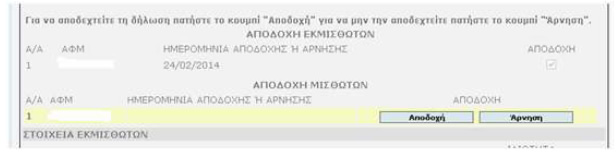 aade faq dilosi stoixeion misthosis akiniton 13 2