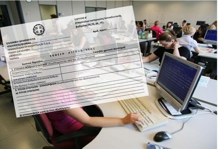 Η Υπουργική απόφαση με τα Έντυπα Εκθέσεων Αξιολόγησης Δημοσίων Υπαλλήλων